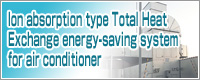 Go to Ion absorption type Total Heat Exchange energy-saving system for air conditioner